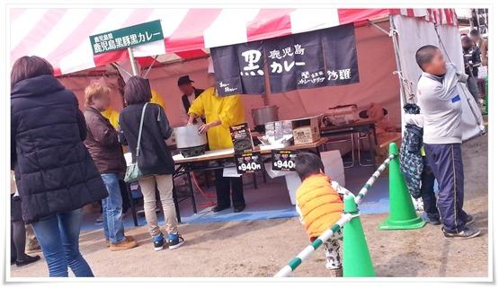 鹿児島黒豚黒カレー@カレーフェスティバル
