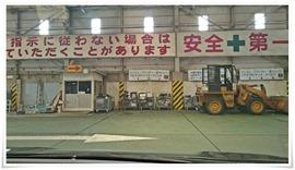 安全第一@日明粗大ゴミ資源化センター