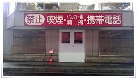 禁煙・携帯禁止@日明粗大ゴミ資源化センター