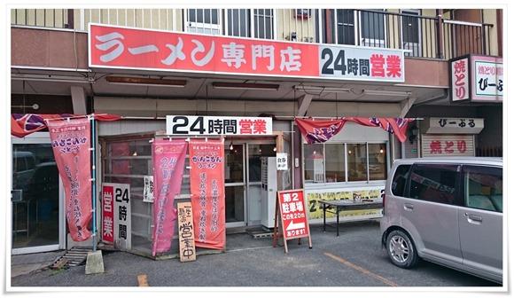 がんこもんラーメン 遠賀本店
