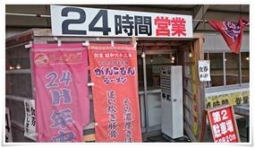 店舗入口@がんこもんラーメン