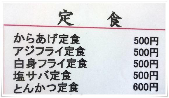 500円定食メニュー@お食事処おかん