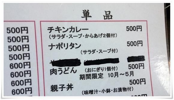単品500円メニュー@お食事処おかん