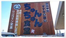 ちゅんちゅん食堂@小倉北区西港