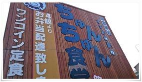 店頭の看板@ちゅんちゅん食堂