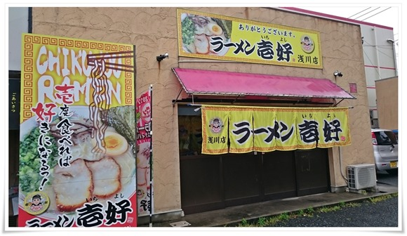 ラーメン壱好浅川店