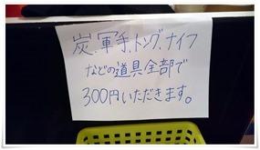 炭代300円@炭火焼 金のかき小屋