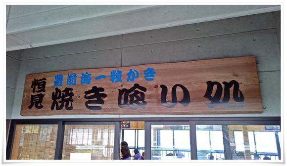 恒見焼き喰い処@門司カキ小屋