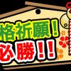 九州大学工学部(伊都キャンパス)親の受験対策!~宿泊場所・アクセス情報まとめ