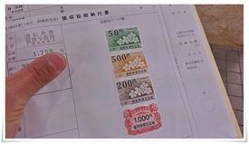 運転免許試験手数料の証紙