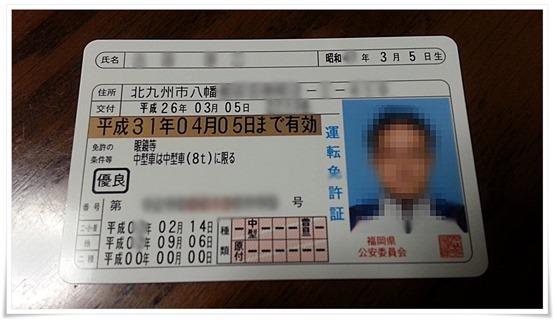 誕生日当日に免許証の併記手続き(追加更新)を行うと有効期限は4年or5年なのでしょうか?