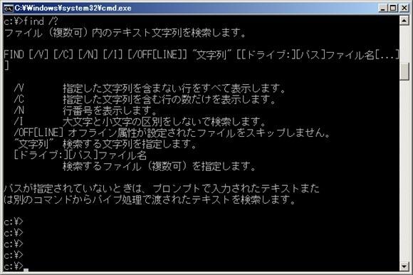 WindowsコマンドプロンプトでUNIXの「grepコマンド」に似た「findコマンド」が結構便利です!