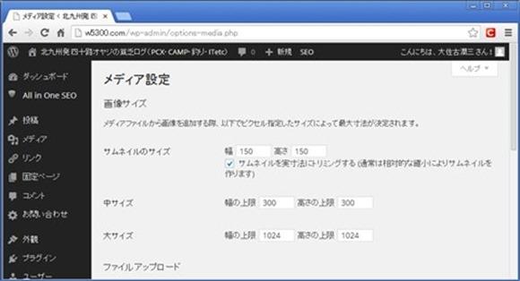 WPメディア設定画面