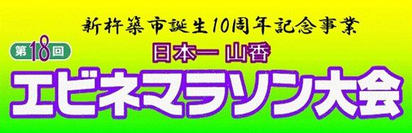 第18回日本一山香エビネマラソン大会