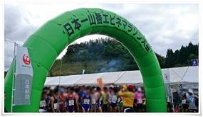 日本一山香エビネマラソン大会