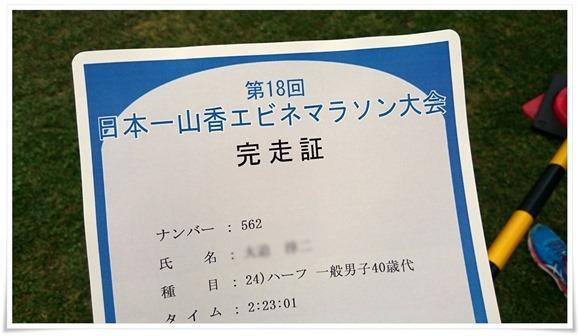 完走証@山香エビネマラソン大会