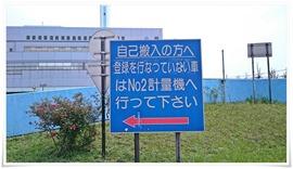 一般車はNO2計量機へ@日明粗大ゴミ資源化センター