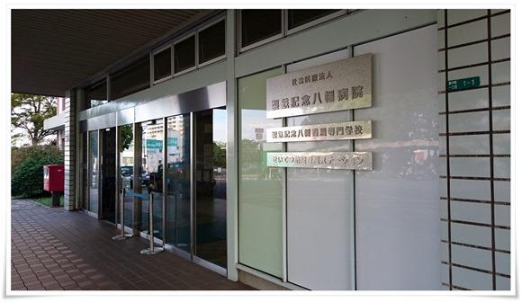 製鉄記念八幡病院