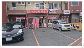 店舗前の駐車場@がんこもんラーメン