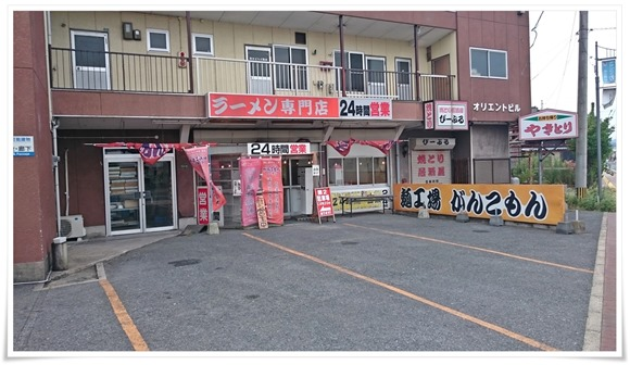 店舗外観@がんこもんラーメン