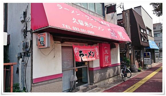 久留米ラーメン 宝龍(ほうりゅう)