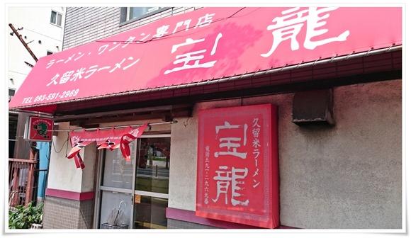 店舗外観@久留米ラーメン 宝龍