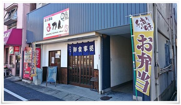 お食事処 おかん@八幡東区山王でワンコインランチ~から揚げ定食500円ボリューム満点でした!