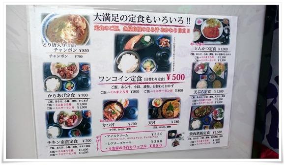 ワンコイン定食メニュー@うお家905