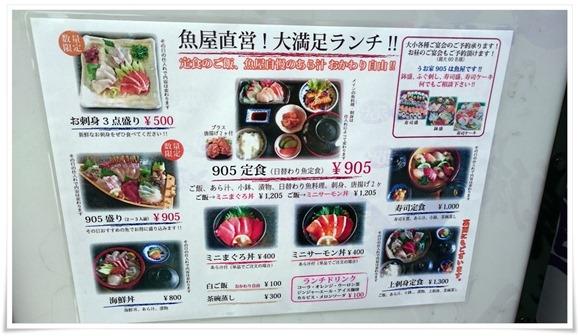 905定食メニュー@うお家905