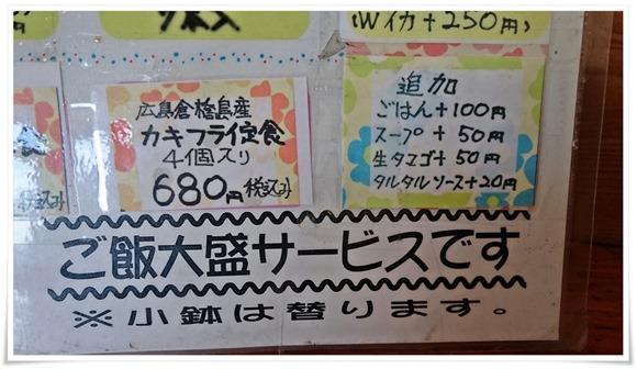 ご飯大盛りサービス@ちゅんちゅん食堂