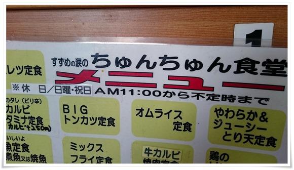 営業案内@ちゅんちゅん食堂