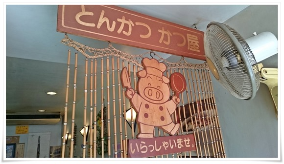 豚のキャラクター@とんかつかつ屋