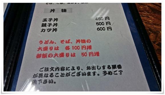 丼物メニュー@こんぴらうどん