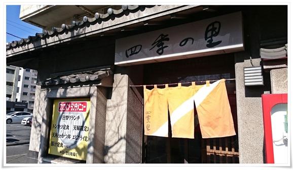 四季の里(しきのさと)@小倉北区片野