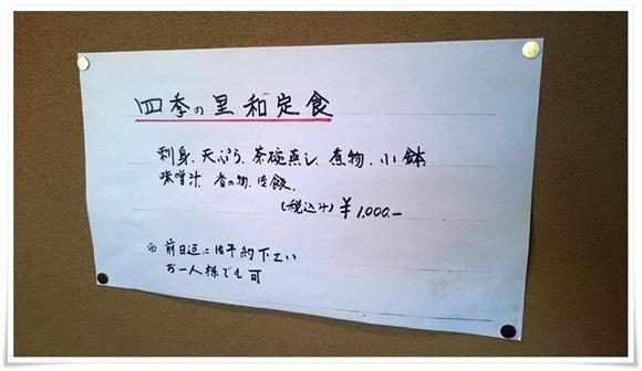 和定食メニュー@四季の里(しきのさと)