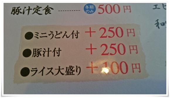 ライス大盛り+100円@四季の里(しきのさと)
