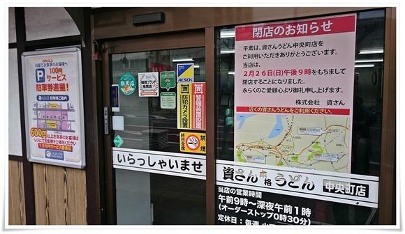 資さんうどん中央町店が閉店