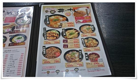 丼・カレーメニュー@資さんうどん中央町店
