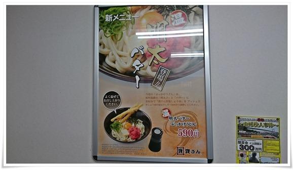 明太バターメニュー@資さんうどん中央町店