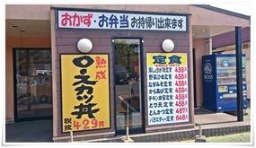 定食メニュー@華さん食堂西港店