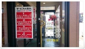 店舗入口@華さん食堂西港店
