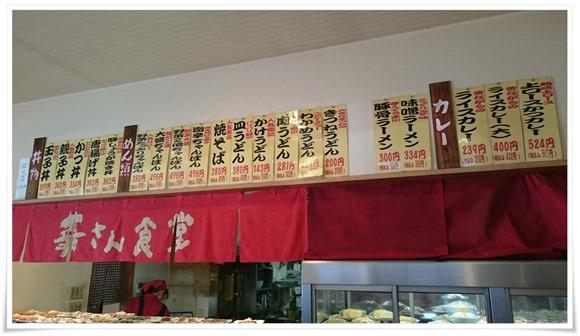 丼物・麺類メニュー@華さん食堂西港店