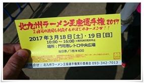 チケット@北九州ラーメン王座選手権2017