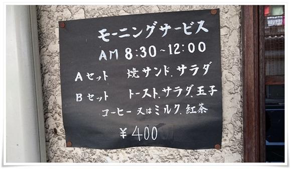 店頭のメニュー@軽食&喫茶らんぶる