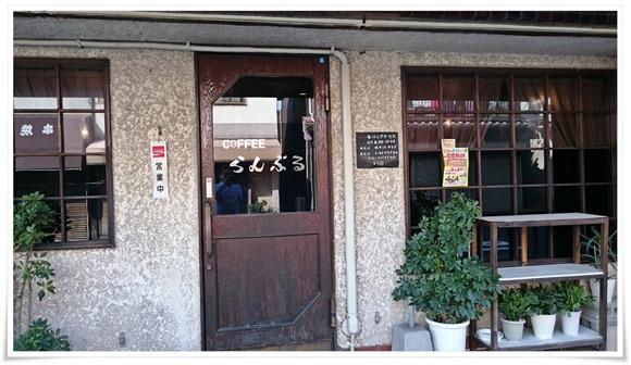 店舗入口@軽食&喫茶らんぶる
