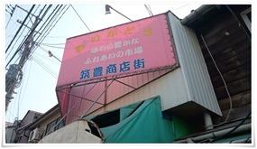 近くの筑豊商店街@軽食&喫茶らんぶる