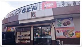 店舗外観@資さんうどん陣山店