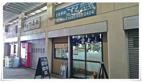 こずえ食堂(旧お食事処こずえ)