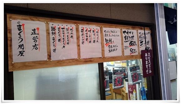 店頭のメニュー@こずえ食堂