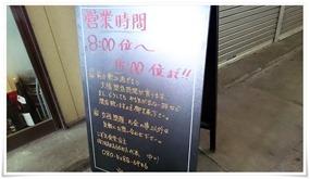 店頭の立て看板@こずえ食堂